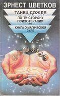 Танец дождя.По ту сторону психотерапии, или Книга о магической силе.