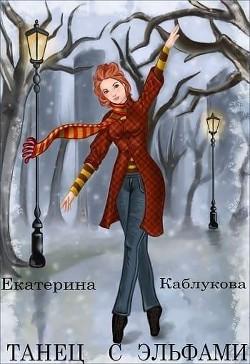 Танец с эльфами (СИ)