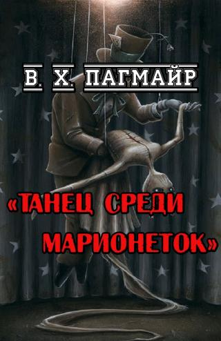 Танец среди марионеток