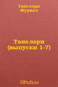 'Танелорн' (выпуски 1-7)