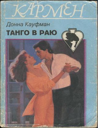 Танго в раю