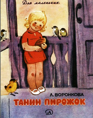 Танин пирожок (худ. Е. Коптелова)