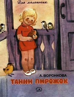 Танин пирожок (Рассказы)