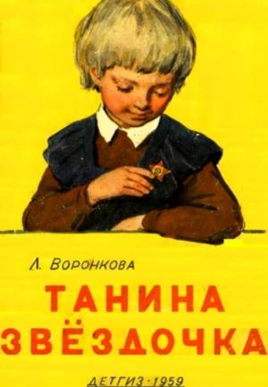 Танина звёздочка