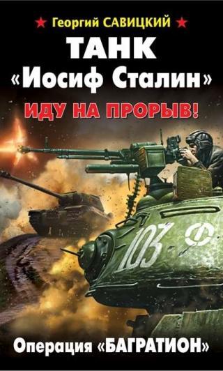 Танк «Иосиф Сталин». Иду на прорыв!