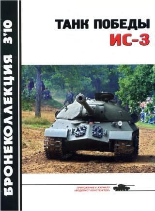 Танк Победы ИС-3