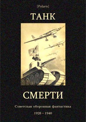 Танк смерти (Советская оборонная фантастика 1928-1940)