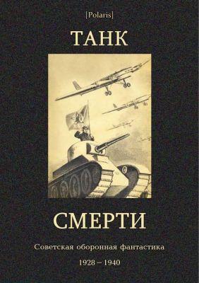 Танк смерти: Советская оборонная фантастика 1928-1940