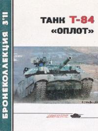 Танк Т-84 «Оплот»