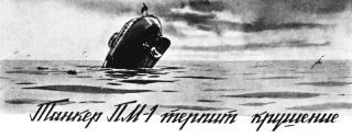 Танкер «ПМ-1» терпит крушение