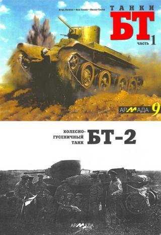 Танки БТ. Часть 1. Колесно-гусеничный танк БТ-2