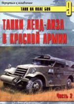 Танки ленд-лиза в Красной Армии. Часть 2.