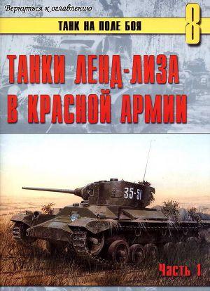 Танки ленд-лиза в Красной Армии