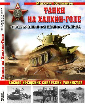 "Танки на Халхин-Голе. ""Необъявленная война Сталина"""