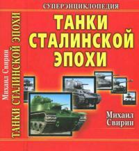 Танки Сталинской эпохи. Суперэнциклопедия. «Золотая эра советского танкостроения»