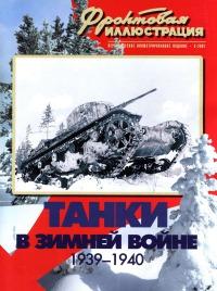 Танки в Зимней войне, 1939-1940