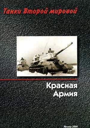 Танки Второй мировой - Красная Армия