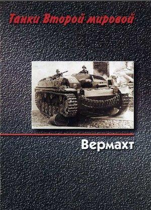 Танки Второй мировой. Вермахт.