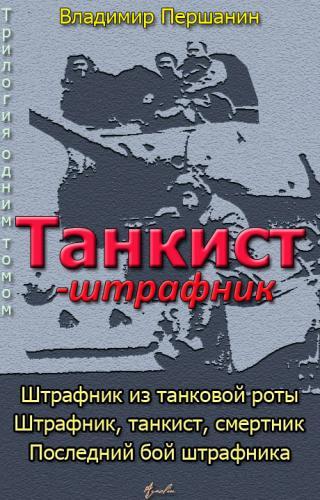 Танкист-штрафник (с иллюстрациями)