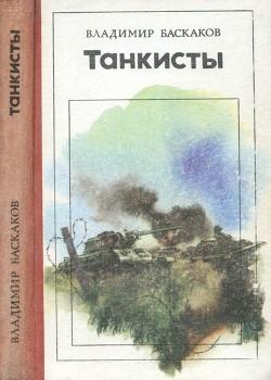 Танкисты (Повесть)