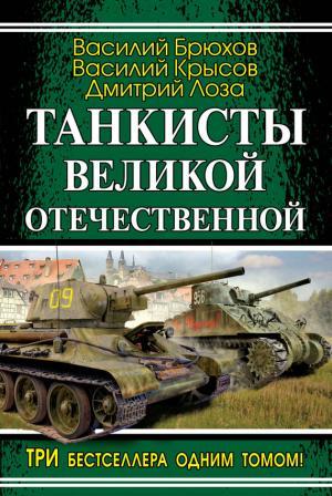 Танкисты Великой Отечественной (сборник)