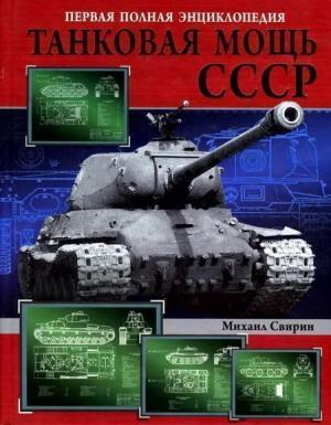 Танковая мощь СССР. Часть 3. Золотой век