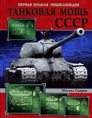 Танковая мощь СССР. Часть I. Увертюра