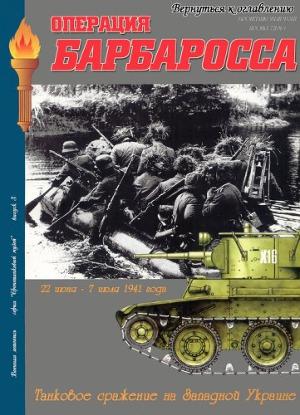 Танковое сражение на Западной Украине.Операция Барбаросса