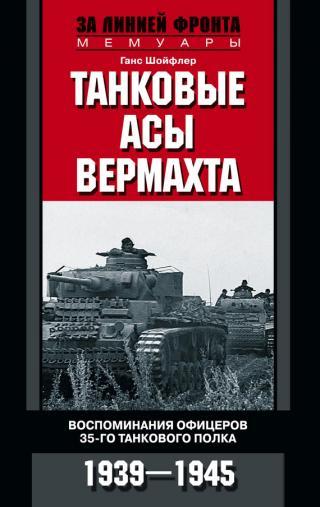 Танковые асы вермахта [Воспоминания офицеров 35-го танкового полка 1939–1945]