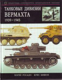 Танковые дивизии вермахта, 1939-1945 [Краткий справочник-определитель бронетехники]