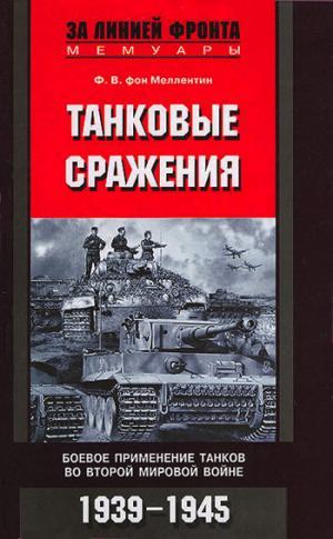 Танковые сражения. Боевое применение танков во Второй мировой войне. 1939-1945 [litres]
