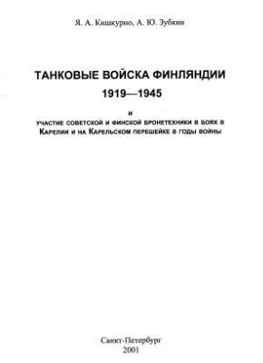 Танковые войска Финляндии 1919 - 1945 и участие советской и финской бронетехники в боях в Карелии и на Карельском перешейке в годы войны