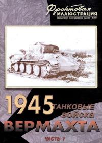 Танковые войска Вермахта на советско-германском фронте, 1945. Часть 1 (На флангах рейха)