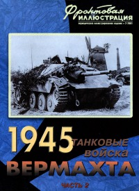 Танковые войска Вермахта на советско-германском фронте, 1945. Часть 2 (На центральном направлении)