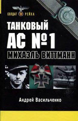 Танковый ас №1 Михаэль Виттманн