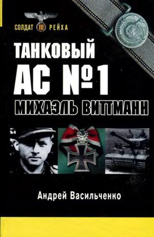 Танковый ас № 1 Микаэль Виттманн