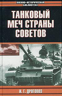 Танковый меч страны Советов