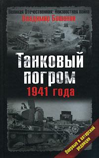 Танковый погром 1941 года или Куда исчезли 28 тысяч советских танков