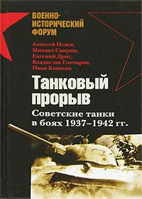 Танковый прорыв. Советские танки в боях, 1937–1942 гг.
