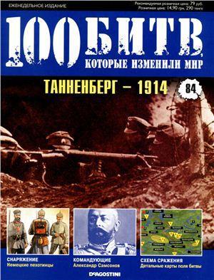 Танненберг - 1914