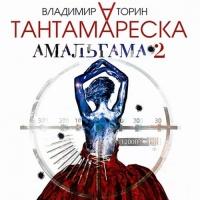 Тантамареска