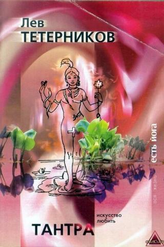 Тантра: Искусство любить