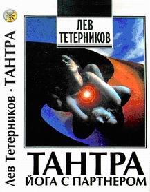 Тантра: йога с партнёром