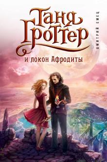 Таня Гроттер и локон Афродиты
