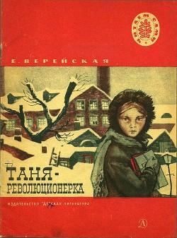 Таня-революционерка