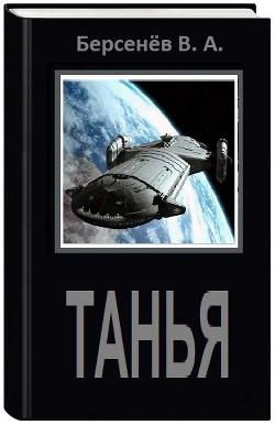 Танья (СИ)