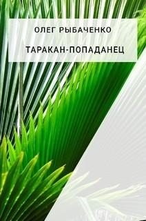 Таракан-попаданец