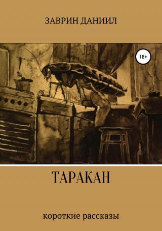 Таракан [publisher: SelfPub.ru]