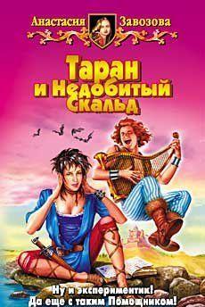 Таран и Недобитый Скальд