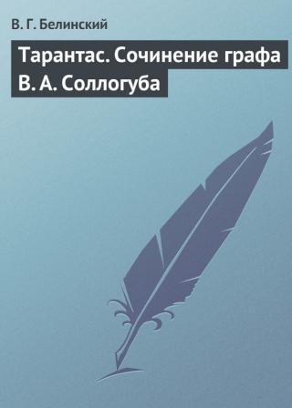 Тарантас. Сочинение графа В. А. Соллогуба